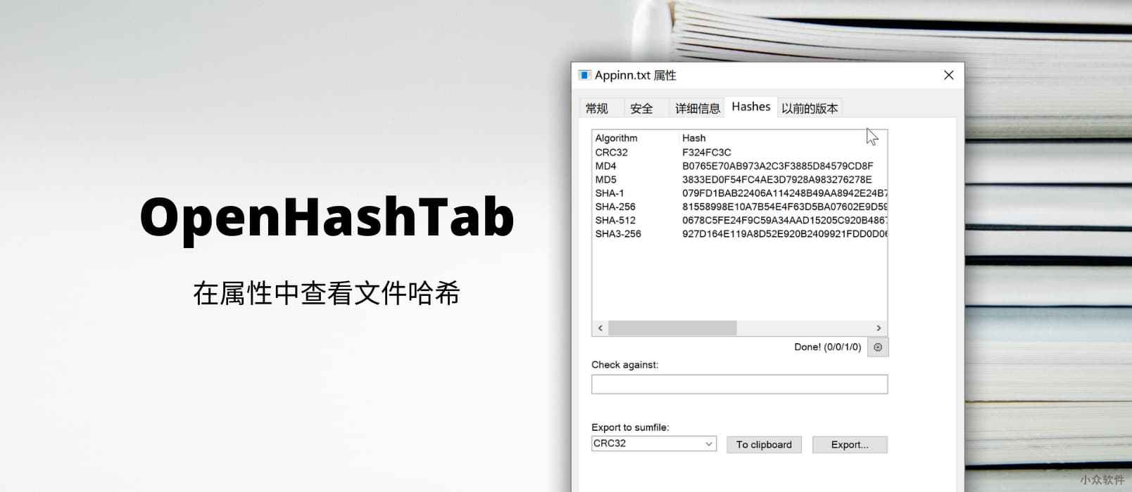 OpenHashTab - 在属性中查看文件哈希,以确保文件未被修改[Windows] 1