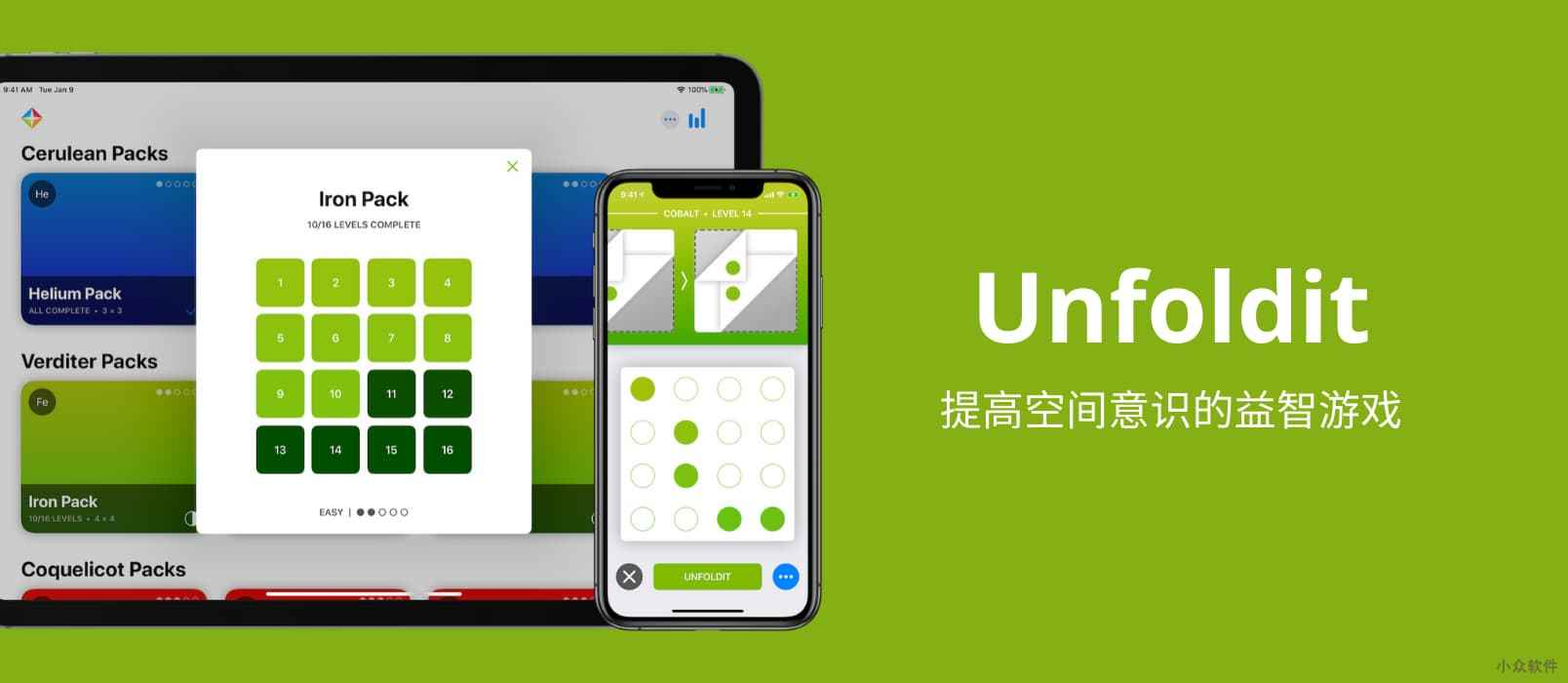 Unfoldit - 用来提高你的空间意识的益智游戏[iPhone/Android] 1
