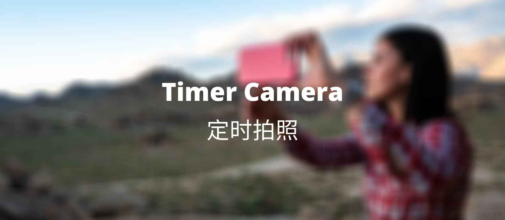 Timer Camera - 定时拍照应用[Android] 1