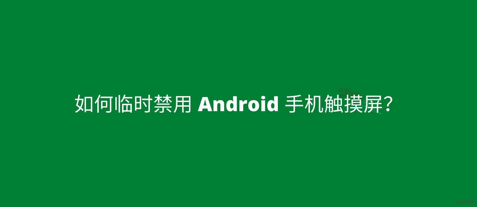 Touch Protector - 临时禁用 Android 手机触摸屏 1