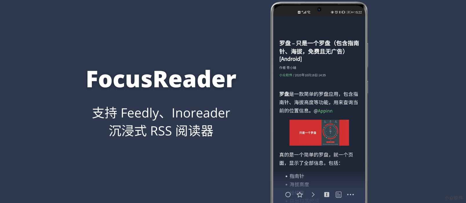 FocusReader - 支持 Feedly、Inoreader 的沉浸式 RSS 阅读器[Android] 1