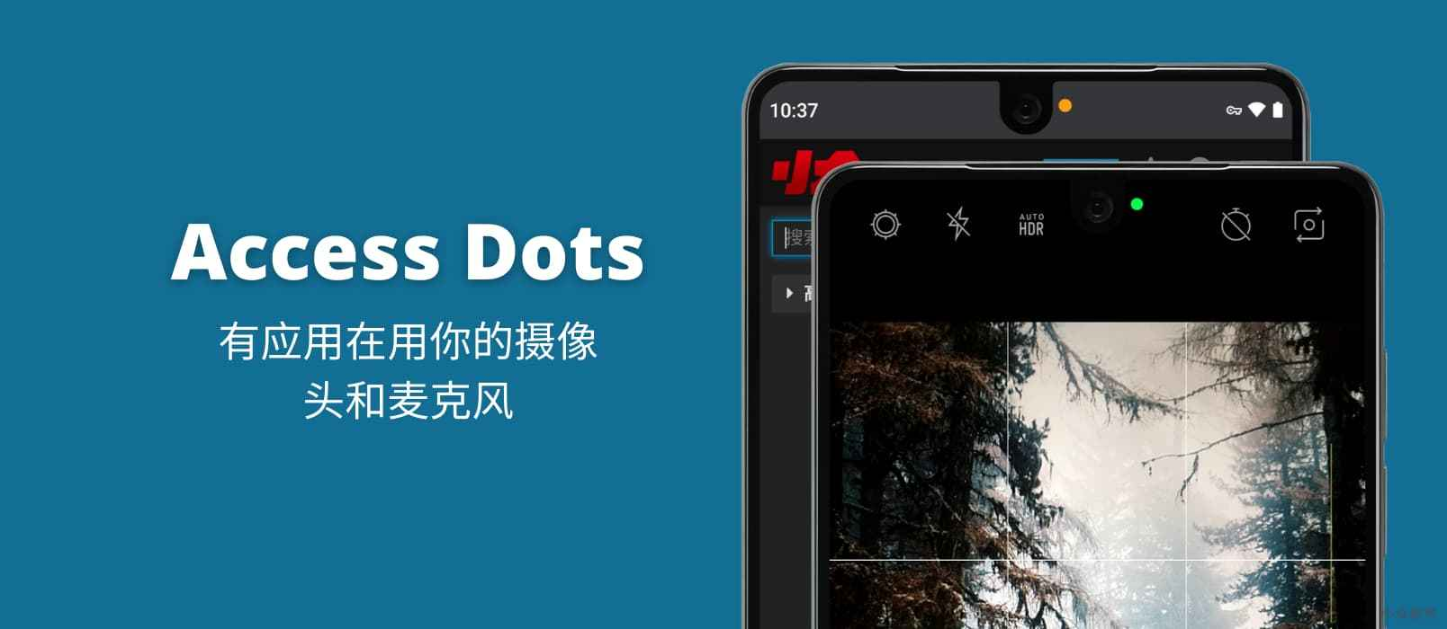 Access Dots -  实时提醒,有应用正在用你的摄像头和麦克风[Android]
