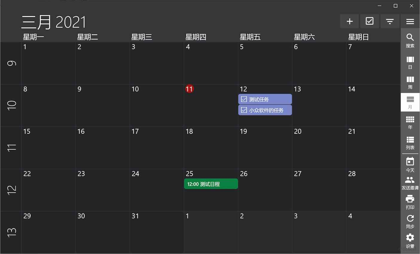 One Calendar - 支持 12 种日历账户,可显示任务的聚合型日历工具[Win/macOS/iPhone/Android]