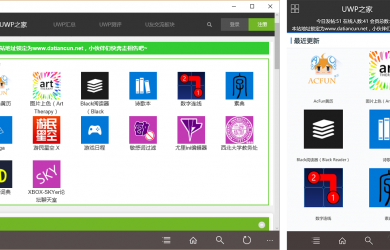 UWP 之家 — 最快速找到 UWP 应用的方法[Windows Phone/Windows] 33
