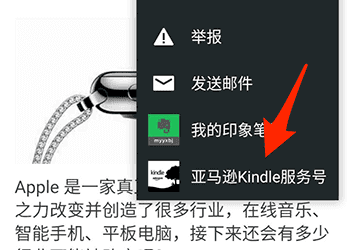 将微信推送到 Kindle 上,官方版 Send to Kindle 上线 8