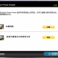 Norton Power Eraser - 诺顿清除大师 3