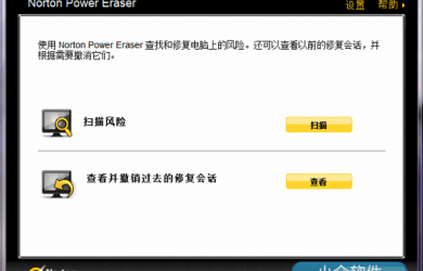 Norton Power Eraser - 诺顿清除大师 23
