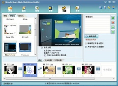 Flash SlideShow Builder v3.3 -Flash像册制作 23