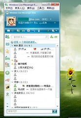 Windows Live Messenger(MSN) 8.5 12