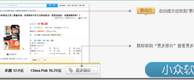 IE your Chrome - 高效的 IETab 扩展[Chrome] 8
