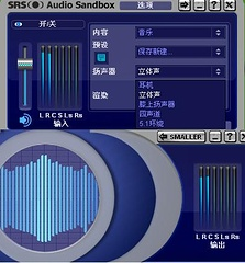 SRS Audio Sandbox v1.6.7.0 19