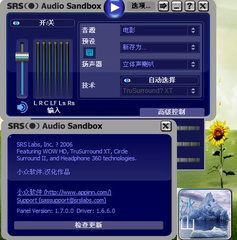 SRS Audio Sandbox v1.7.0.0 - 小众汉化 17