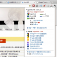 [Chrome]PageRank Status - 站长工具 3