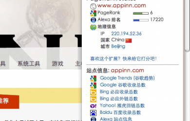 [Chrome]PageRank Status - 站长工具 1