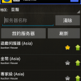 [Android]Diablo 3 Server Checker - 暗黑 3 服务器状态速查 7