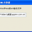 WordPressXML 分割器 - Wordpress 备份文件分割器  3