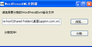 WordPressXML 分割器 - Wordpress 备份文件分割器 1