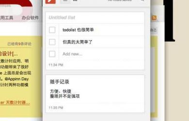 Google Keep - Chrome 独立窗口扩展 9