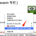 Search by Image - 快速以图找图[Chrome] 2