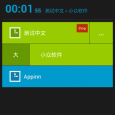 Swipetimes time tracker - 时间记录[Android] 6