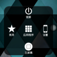 [Android]EasyTouch - 安卓上的 AssistiveTouch 按钮 4