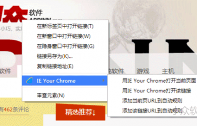 IE your Chrome - 高效的 IETab 扩展[Chrome] 1