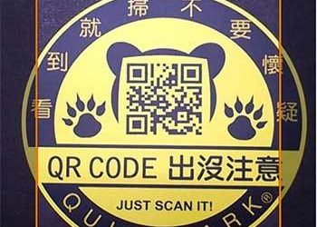 QuickMark QRCode - 可以批量扫描的二维码应用[iOS/Android/Chrome] 61