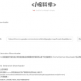 Chrome Extension Downloader - 在线下载 crx 文件[Web] 6