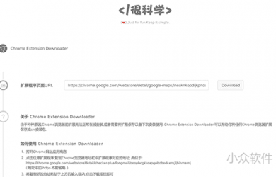Chrome Extension Downloader - 在线下载 crx 文件[Web] 22