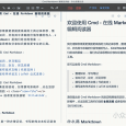 Cmd Markdown - 本地 Markdown 编辑阅读器[Win/OS X/Linux] 2