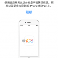 Move to iOS - Apple 官方推出 Android 迁移应用[Android] 5
