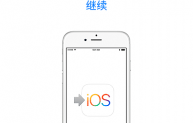Move to iOS - Apple 官方推出 Android 迁移应用[Android] 10