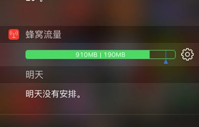 流量Widget - 在通知栏显示剩余流量[iPhone/iPad/Apple Watch] 8
