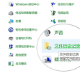 如何使用 Windows 10 的『文件历史版本』功能 2