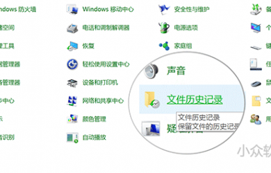 如何使用 Windows 10 的『文件历史版本』功能 1