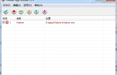 Firewall App Blocker - 快速阻止程序联网[Windows] 79