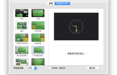 Clock.saver - 源自 Braun Watches 灵感的时钟屏保 [macOS] 6