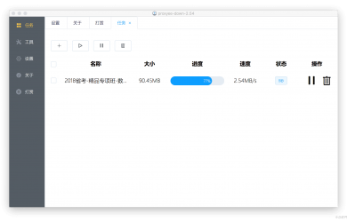 SwitchHosts! - 快速添加、修改、切换 hosts 文件 [Win/macOS/Linux] 16