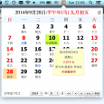 Chinese Lunar Calendar for Mac - 状态栏农历小工具[OS X] 6