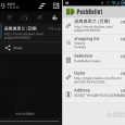 PushBullet – 一键推送网址、图片到 Android 设备 2