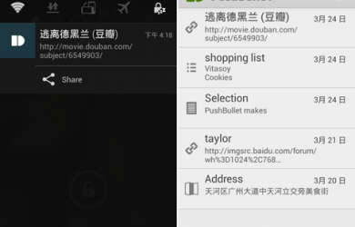 PushBullet – 一键推送网址、图片到 Android 设备 8