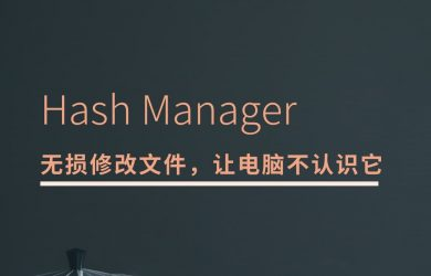Hash Manager - 批量修改任意文件的哈希值(MD5)[Win] 2