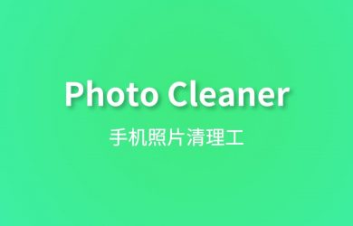Photo Cleaner - 快速删除照片[iPhone/iPad 限免] 1