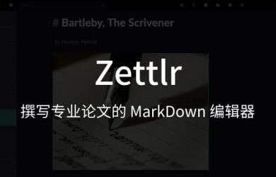 Zettlr - 撰写专业论文的 MarkDown 编辑器[Win/macOS/Linux] 3