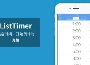 ListTimer – 快速的计时 & 闹钟[iPhone]