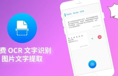 Text Scan OCR - 免费 OCR 文字识别、图片文字提取应用[iOS/Android] 5