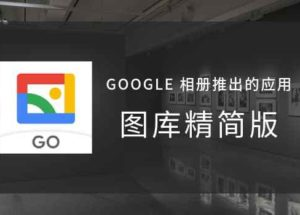 图库精简版 - 无需联网的 Google 相册精简版,经过一个晚上都发生了什么? 17