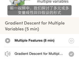 Coursera - 网络公开课[Web/iOS/Android] 29