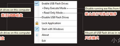 USB Flash Drives Control - U盘插入控制工具 15