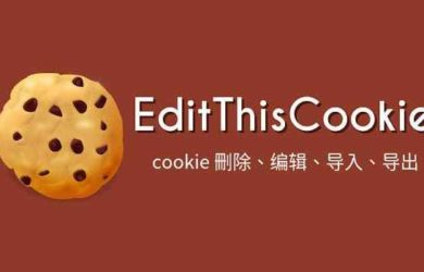 EditThisCookie - cookie 管理器,可编辑、导入导出 cookie[Chrome] 20